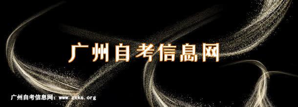 自考成绩多久能出来成绩-广州自考信息网