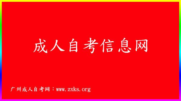 自考专业那些好-<a href=http://www.zxks.org/ target=_blank class=infotextkey>广州自考</a>信息网