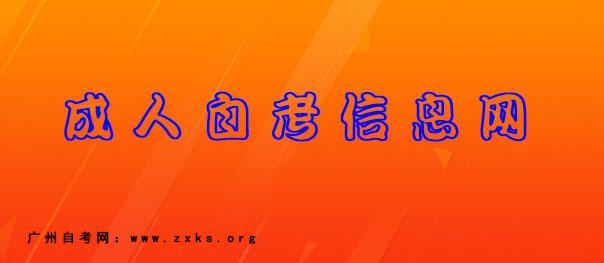 自考有什么限制和标准-广州自考信息网