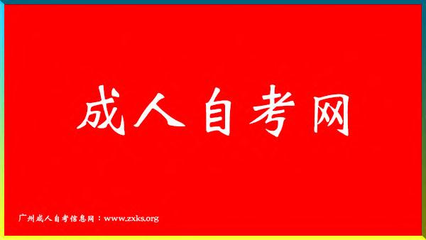 大自考和小自考的区别-广州成人自考