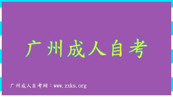 深圳大学自考广告学考试科目安排-<a href=http://www.zxks.org/ target=_blank class=infotextkey>广州自考</a>网