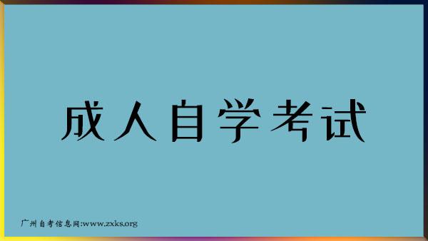 广州成人自考网