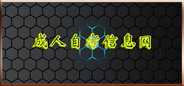 广州中专自考大专难不难-<a href=http://www.zxks.org/ target=_blank class=infotextkey>广州自考</a>网