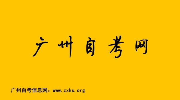 <a href=http://www.zxks.org/ target=_blank class=infotextkey>广州自考</a>网