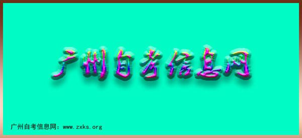 广州提升学历选成考还是自考?
