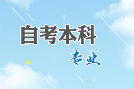 <a href=http://www.zxks.org/zikaozhuanye/ target=_blank class=infotextkey>自考专业</a>汉语言文学怎么样?就业方向是什么?