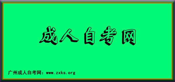 <a href=http://www.zxks.org/ target=_blank class=infotextkey>广州自考</a>本科能获得学士学位吗?需要什么条件-<a href=http://www.zxks.org/ target=_blank class=infotextkey>广州自考网</a>