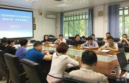 省高教自考研究会在广东外语外贸大学召开常务理事会会议