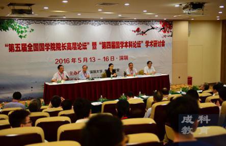 第五届全国国学院院长高层论坛在深圳大学举行