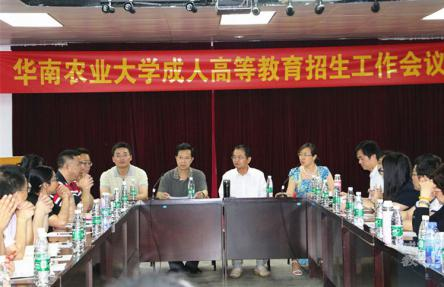 2016年华南农业大学召开成人高等教育招生工作会议