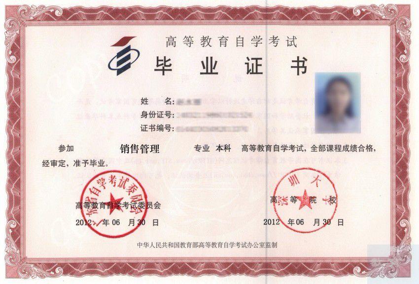 华南师范大学自考毕业证